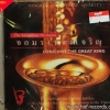 CD จอมราชจงเจริญ โดย The Saxophone Orchestra New