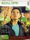นิตยสาร BIOSCOPE (ไบโอสโคป) ฉบับ รักแห่งสยาม