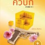 CUBIC (คิวบิก) ของ B 13 S.t (สองเล่ม เล่ม1&2)