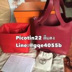 ทีจัดระเบียบกระเป๋า Picotin22
