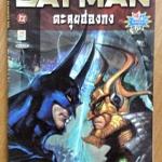 BATMAN แบทแมน ตะลุยฮ่องกง พิมพ์สี่สีตลอดเล่ม