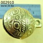 กระดิ่งทองเหลือง ปากแบน ขนาด 33 มิล (1ชิ้น)