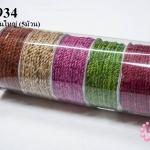 เชือกผักตบชวา คละสี เส้นใหญ่ (5ม้วน)