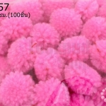 ปอมปอมไหมพรม สีชมพูอ่อน 1ซม (100ชิ้น)