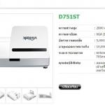 """สำหรับฉายระยะใกล้ D751ST ความสว่างเริ่ด! 2800 ANSI Lumens, เป็น XGA (1024x768), ระยะฉายภาพ 605mm for 67.8"""",705mm for 84.8"""""""