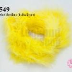 ขนมิงค์เฟอร์ สีเหลือง (1เส้น/2หลา)