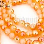คริสตัลจีน ทรงกลมเจียร สีส้มทูโทนขุ่น 6มิล(1เส้น)