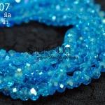 คริสตัลจีน สีฟ้าคราม ทรงซาลาเปา ขนาด 6 มิล ยาว 18.5 นิ้ว มี 99 เม็ด