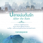 ปลายฝนต้นรัก After the Rain ของ nanaspace