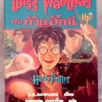 แฮร์รี่ พอตเตอร์กับถ้วยอัคนี เล่ม 4 (ปกอ่อน) ผู้เขียน J.K. Rowling (เจ.เค. โรว์ลิ่ง)