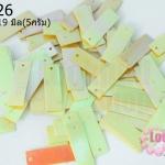 เลื่อมสี่เหลี่ยมยาว สีเหลือง 7X19มิล(5กรัม)