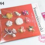 หนังสือสอน โครเชต์ช่อดอกไม้ (1เล่ม)