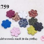 ดอกไม้ทำจากหนัง คละสี 20 มิล (10ชิ้น)