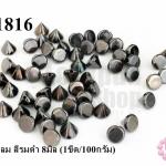 หมุดแหลม สีรมดำ 8มิล (1ขีด/100กรัม)
