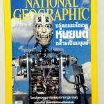 นิตยสาร NATIONAL GEOGRAPHIC ฉบับนวัตกรรมไฮเทคหุ่นยนต์กลายเป็นมนุษย์