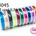 เอ็นยืดตรา Crystal Tec KOREA แบบกลม คละสี เบอร์ 0.7 ยาว 10 หลา(10ม้วน)
