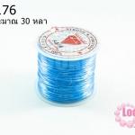 เอ็นยืด สีฟ้าเข้ม ม้วนใหญ่ (1ม้วน/30หลา)