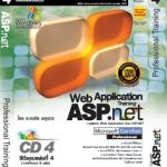 การพัฒนา Web Application ด้วย ASP.net 4