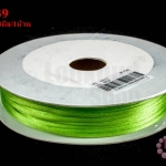 เชือกหางหนู สีเขียวอ่อน 3มิล (1ม้วน/36หลา)