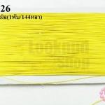 เชือกยางยืด สีเหลือง 1มิล(1พับ/144หลา)