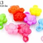จี้พลาสติก สีขุ่น ดอกไม้ คละสี 13X18มิล(1ขีด/100กรัม)