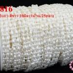 มุกพลาสติกเส้นยาว เม็ดข้าว2แถว สีขาว 10มิล (1ม้วน/25หลา)