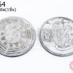 เหรียญจีน 12 ราศี สีเงิน ปีวอก(ลิง) 38มิล(1ชิ้น)