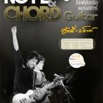 โน้ตคีย์บอร์ดคอร์ดกีต้าร์ อัสนี-วสันต์ Note Keyboard & Chord Guitar