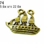 จี้ทองเหลือง เรือใบ ขนาด 25 มิล ยาว 22 มิล ราคา 15 บาท
