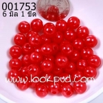 ลูกปัดมุก พลาสติก สีแดงสด 6 มิล (1ขีด/100กรัม)