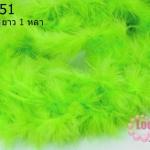 ขนมิงค์เฟอร์ สีเขียว (1เส้น/2หลา)