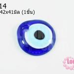ลูกปัดลูกตา แบน สีน้ำเงิน 42x41มิล (1ชิ้น)