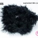 ขนมิงค์เฟอร์ สีดำ (1เส้น/2หลา)