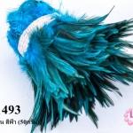 ขนนกก้าน สีฟ้า (50กรัม)
