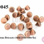 หมุดแหลม สีทองแดง 10มิล (1ขีด/100กรัม)
