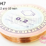 ลวดดัด ทองแดง เบอร์ 0.2 (1ม้วน/10 หลา)