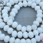 คริสตัลจีน ทรงซาลาเปา สีขาวใสขุ่น 6มิล(1เส้น)