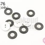 กระดุมพลาสติก สีขาว-ดำ 12มิล(10ชิ้น)