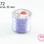 เอ็นยืด สีม่่วงอ่อน ม้วนใหญ่ (1ม้วน/30หลา)
