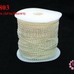 มุกพลาสติกเส้นยาว กลม สีครีม 3มิล (1ม้วน/50เมตร)