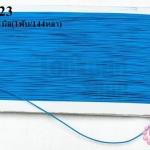 เชือกยางยืด สีฟ้าอ่อน 1มิล(1พับ/144หลา)