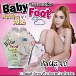 Baby Foot Mask มาร์กถุงเท้า ปรับเท้านุ่มเหมือนเท้าเด็ก ส้นเท้าแตก ลอกเซลผิว 10 แพ็ค/กล่อง