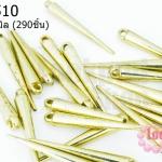 หมุดแหลมสีทอง 5X34มิล (1ขีด/290ชิ้น)
