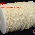 มุกพลาสติกเส้นยาว สี่เหลี่ยม สีครีม 10มิล (1ม้วน/25หลา)