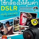 ใช้กล้องให้คุ้มค่า DSLR เที่ยวไปถ่ายไป กับนายตากล้อง