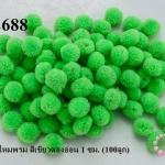 ปอมปอมไหมพรม สีเขียวตองอ่อน 1 ซม. (100ลูก)