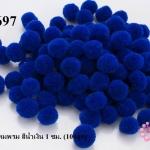 ปอมปอมไหมพรม สีน้ำเงิน 1 ซม. (100ลูก)