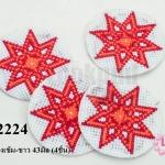 ผ้าปักลายชนเผ่า ดาว8แฉก สีส้ม-แดงเข้ม-ขาว 43มิล (4ชิ้น)