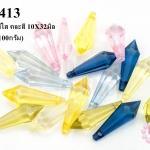 ลูกปัดพลาสติก หยดน้ำ สีใส คละสี 10X32มิล (1ขีด/100กรัม)