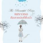 เพราะเธอคือสายฝนที่ชื่นฉ่ำ (The Beautiful Rain) ของ ราตรี อธิษฐาน